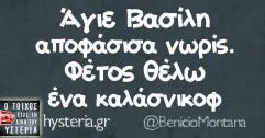 BenicioMontana2 - Αντίγραφο - Αντίγραφο