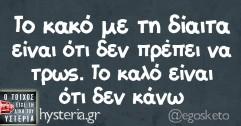 egosketo4 - Αντίγραφο - Αντίγραφο