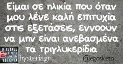 egosketo_b - Αντίγραφο - Αντίγραφο