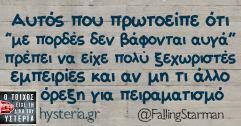 FallingStarman9 - Αντίγραφο - Αντίγραφο