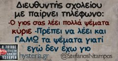 StefanosNtampos15