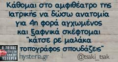 tsaki_tsak2