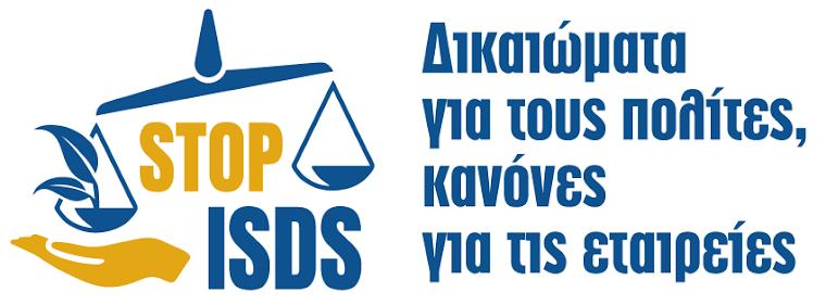 Δικαιώματα για τους Πολίτες - Κανόνες για τις Εταιρείες - STOP ISDS